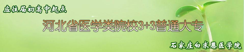 河北医学单招升学